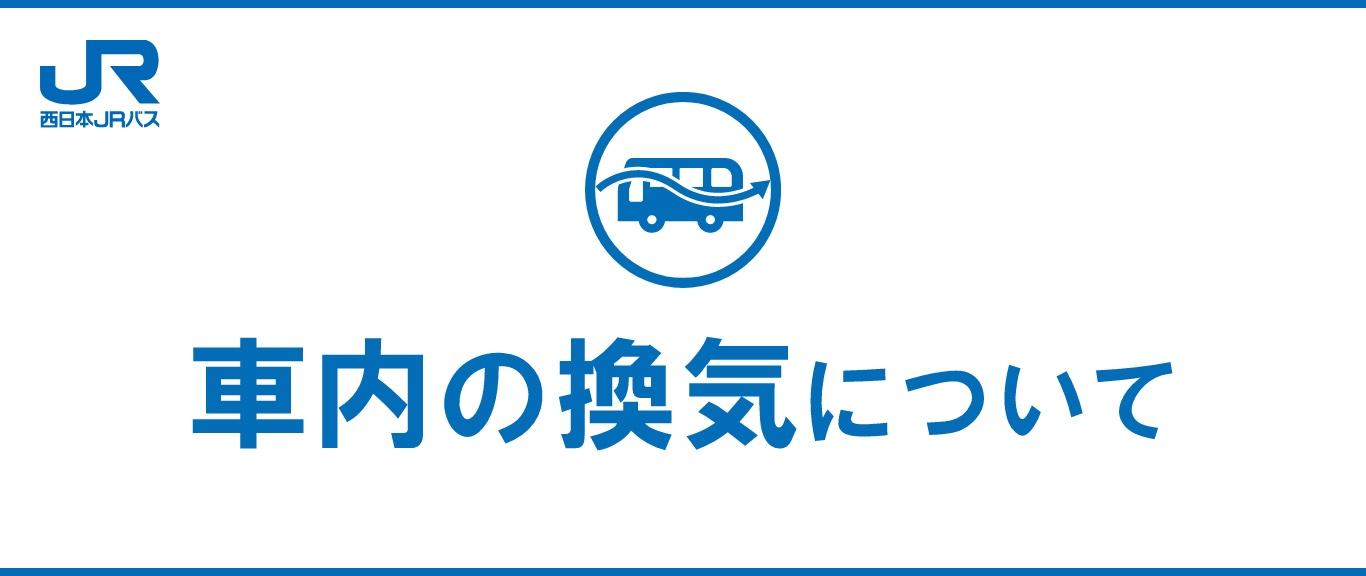 バス 表 jr 時刻