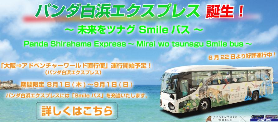 大阪 白浜 バス
